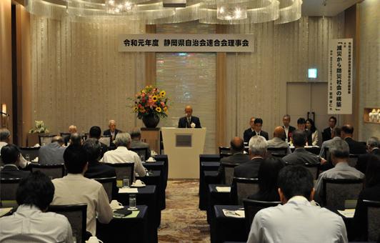 2019年6月21日 令和元年度 静岡県自治会連合会「第1回理事会」を開催しました。