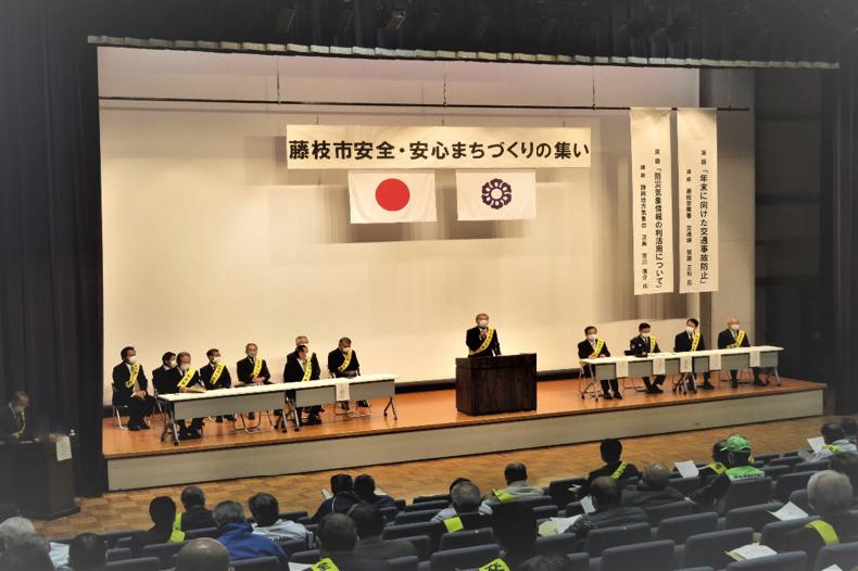 自治会連合会主催事業 「藤枝市安全・安心まちづくりの集い」の様子