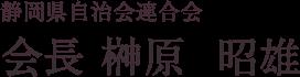 静岡県自治会連合会 会長 榊原昭雄