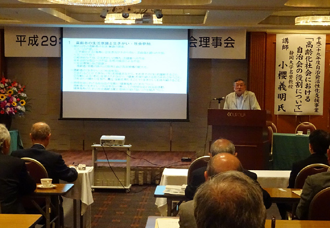 2017年6月21日 静岡県自治会連合会「第1回研修会」
