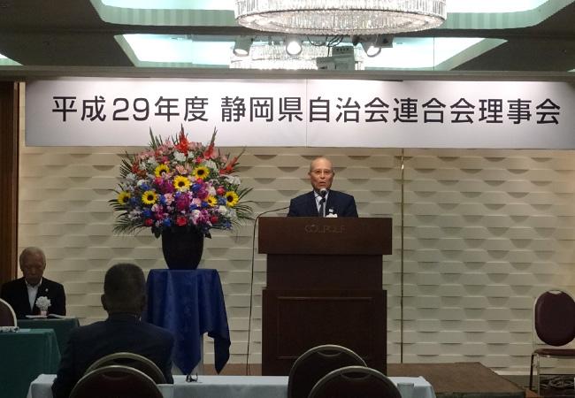 2017年6月21日 静岡県自治会連合会「第1回理事会」
