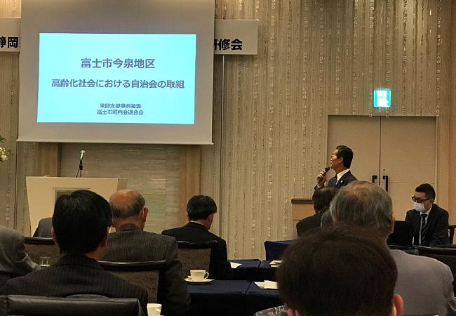 2018年3月9日 静岡県自治会連合会「第2回研修会」