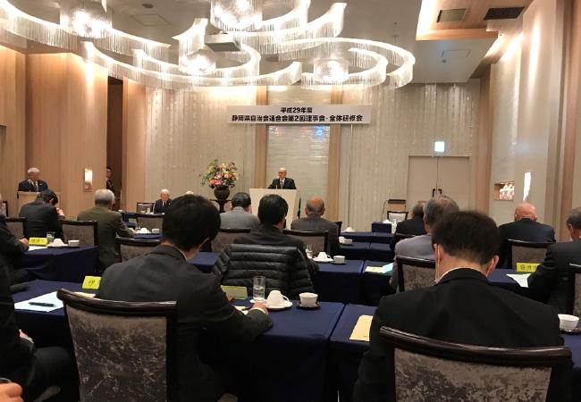2018年3月9日 静岡県自治会連合会「第2回理事会」
