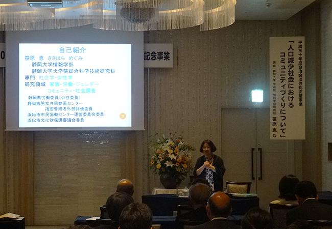 2018年6月22日 静岡県自治会連合会「第1回研修会」