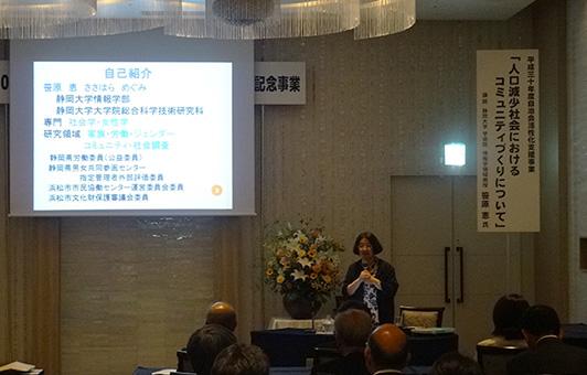 2018年6月22日 平成30年度 静岡県自治会連合会「第1回研修会」を開催しました。