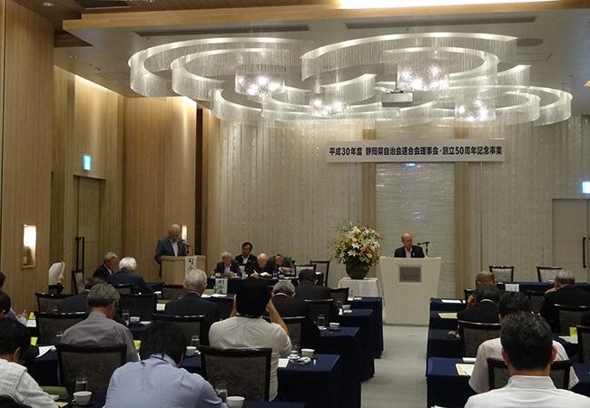2018年6月22日 静岡県自治会連合会「第1回理事会」