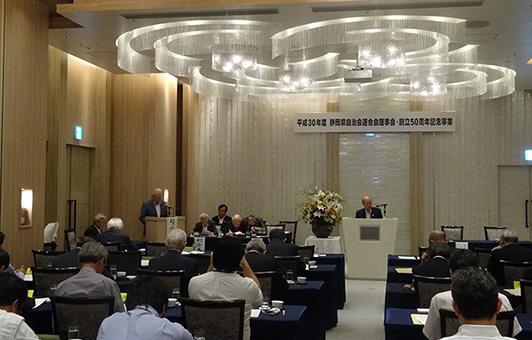 2018年6月22日 平成30年度 静岡県自治会連合会「第1回理事会」を開催しました。
