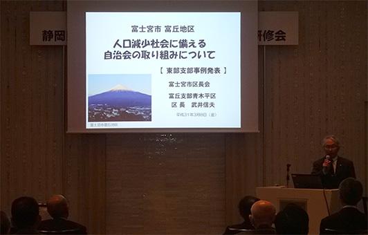 2019年3月8日 平成30年度 静岡県自治会連合会「第2回研修会」を開催しました。