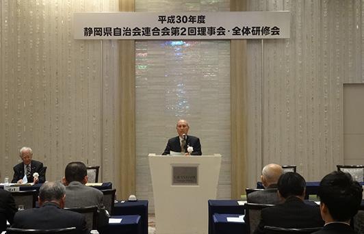 2019年3月8日 平成30年度 静岡県自治会連合会「第2回理事会」を開催しました。