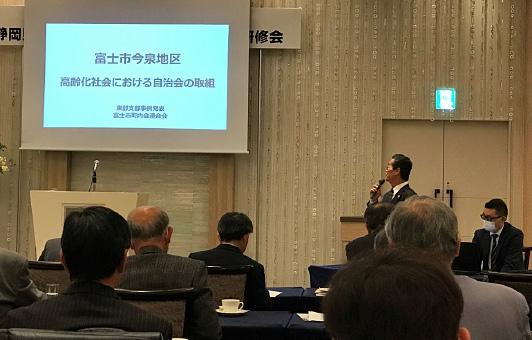 2018年3月9日 静岡県自治会連合会「第2回研修会」を開催しました。