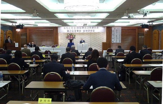 2021年2月26日 令和2年度 静岡県自治会連合会「第2回理事会」を開催しました。