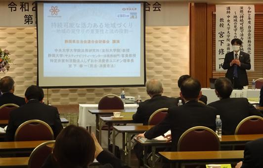 2021年2月26日 令和2年度 静岡県自治会連合会「全体研修会」を開催しました。