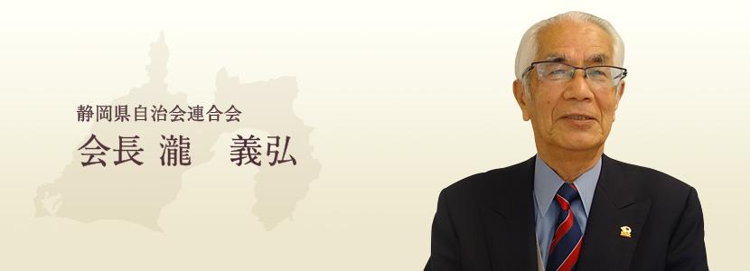 静岡県自治会連合会  会長 瀧 義弘